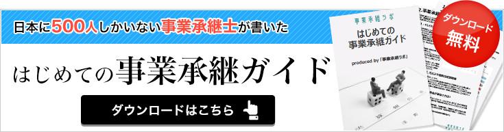 日本に500人しかいない事業承継士が書いた はじめての事業承継ガイド
