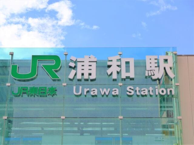 埼玉県の事業承継に対する取り組み