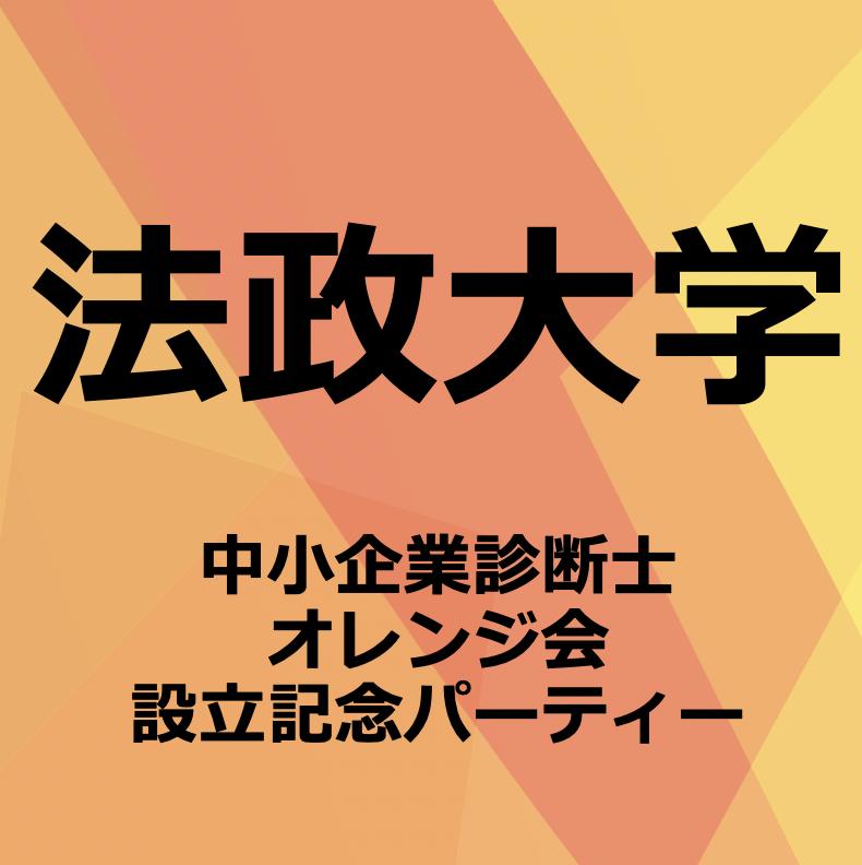法政大学 中小企業診断士オレンジ会設立 記念パーティー