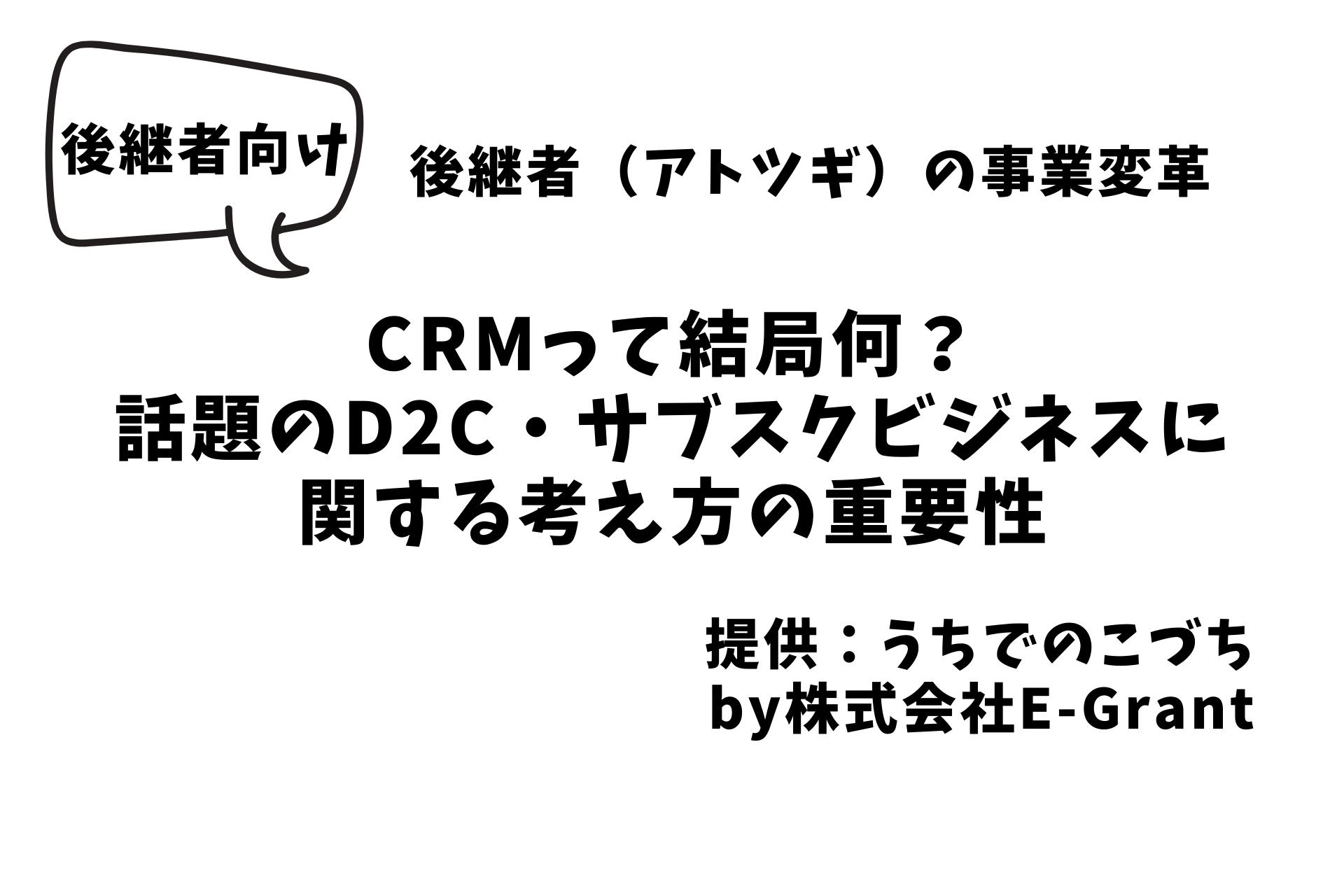 CRMって結局何?話題のD2C・サブスクビジネスにおける重要性