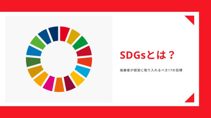 SDGsとは?後継者が経営に取り入れるべき17の目標