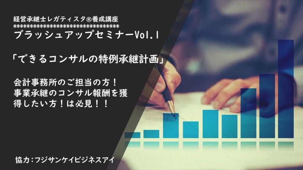 経営承継士レガティスタ ブラッシュアップセミナーVol.1