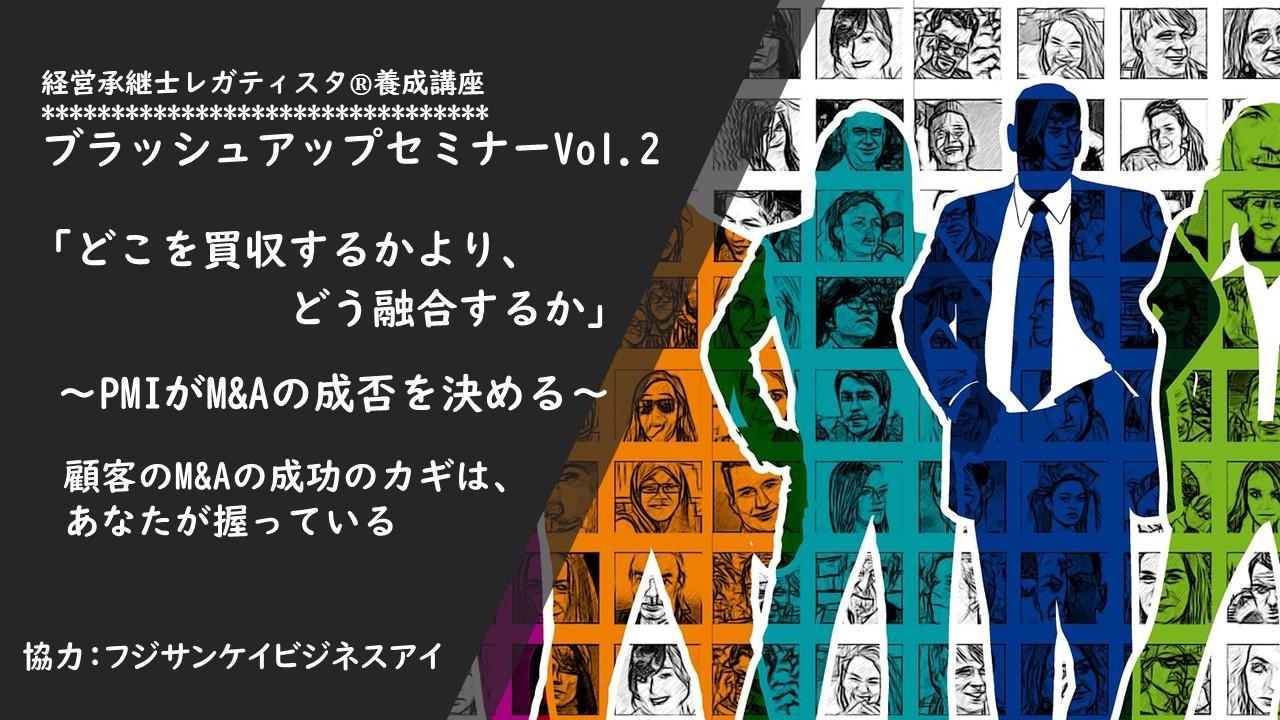 経営承継士レガティスタ ブラッシュアップセミナーVol.2