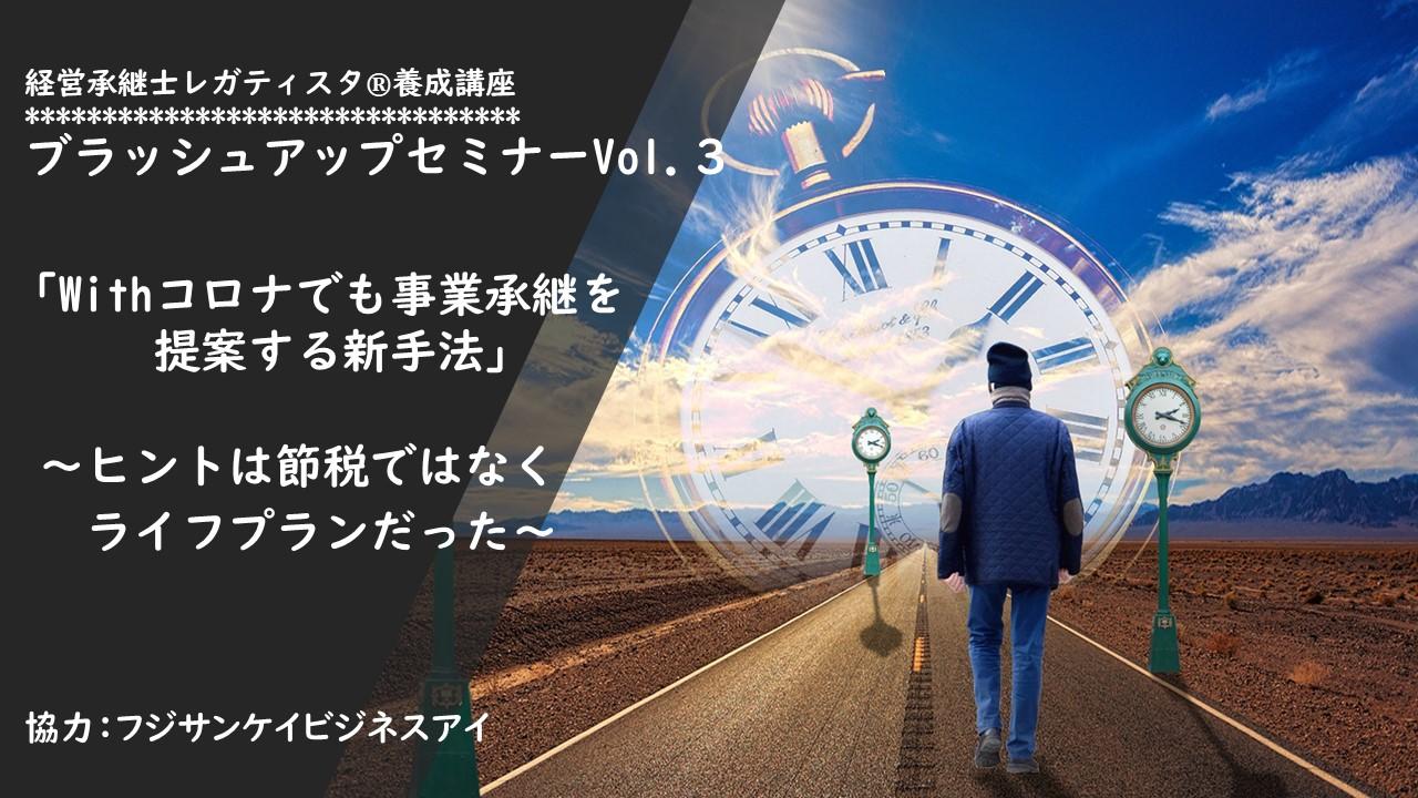 経営承継士レガティスタ ブラッシュアップセミナーVol.3