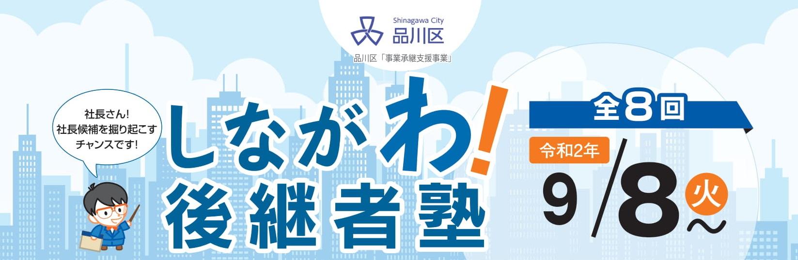 しながわ!後継者塾  9/8(火)~12/15(火)の全8回|品川区内の事業者様限定