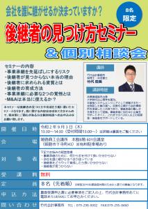 後継者の見つけ方セミナー|竹代会計事務所 竹代司法書士事務所
