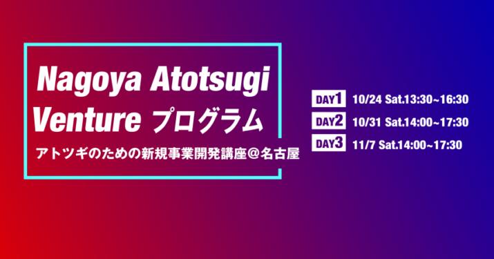【全3回:新規事業開発ワークショップ】Nagoya Atotsugi Venture プログラム|名古屋市内中小企業の後継者、後継候補者(学生含む)限定