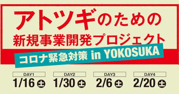 【全4日開催】コロナ緊急対策!アトツギのための新規事業開発プロジェクトin YOKOSUKA