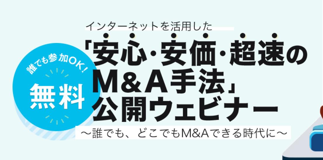 「安心・安価・超速のM&A手法」公開ウェビナー|バトンズ