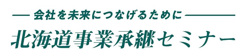 北海道事業承継セミナー -会社を未来につなげるために-