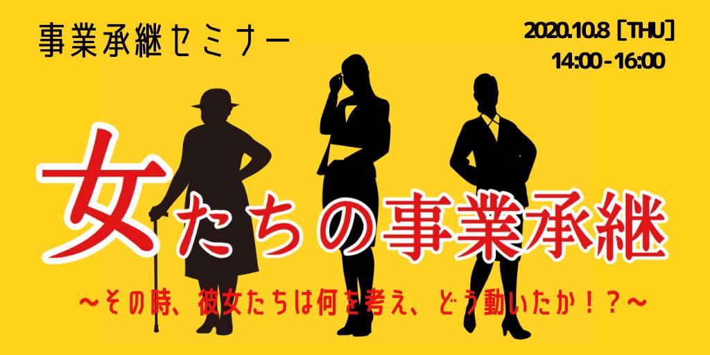 ~10/8 事業承継セミナー「女たちの事業承継」~