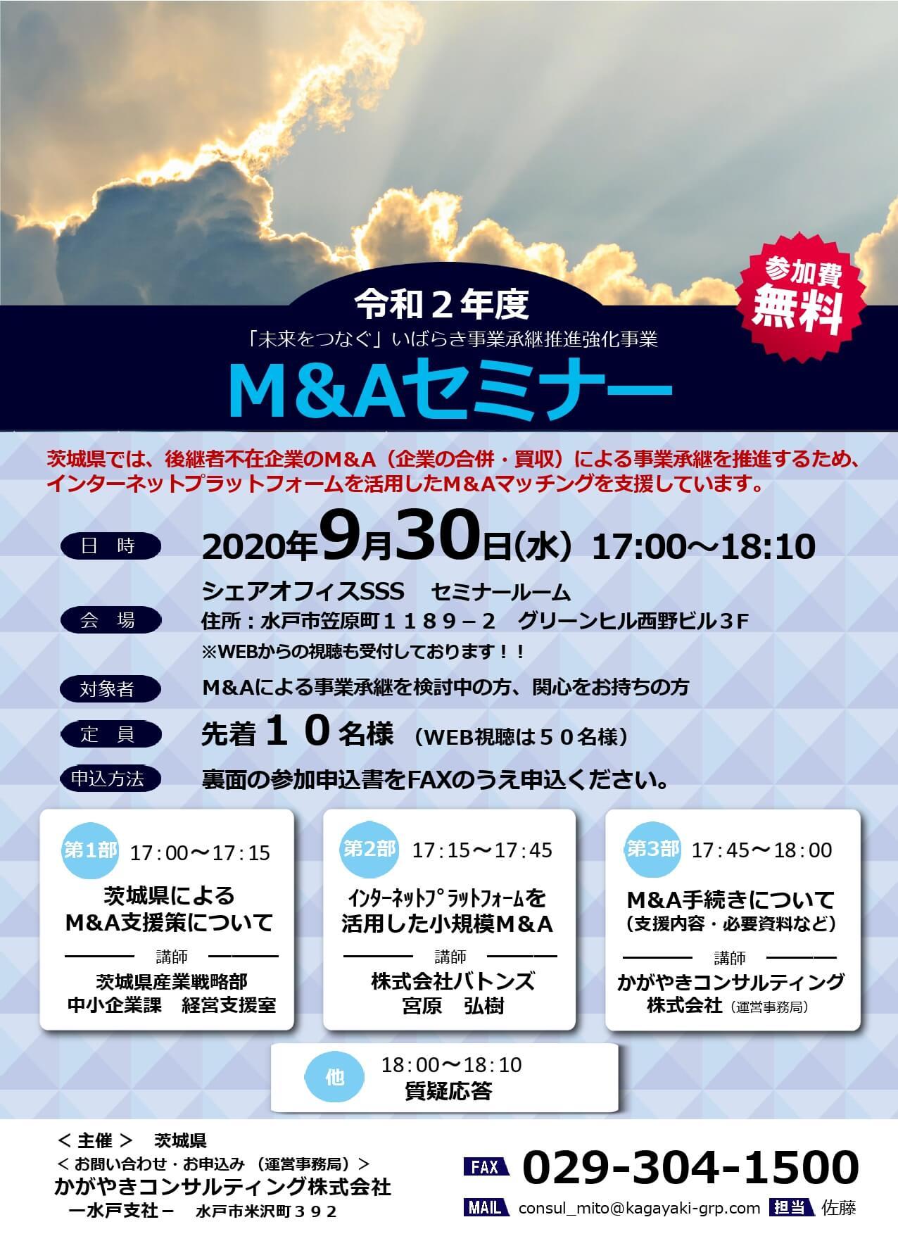《茨城県》「未来をつなぐ」いばらき事業承継推進強化事業「 M&A セミナー」