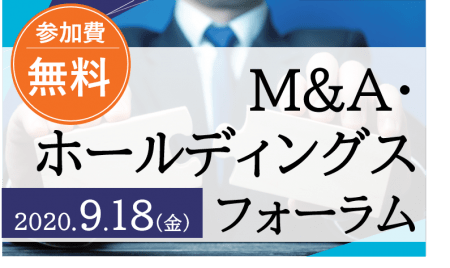 M&A・ホールディングスフォーラム – 次世代に続く事業と組織の成長に挑む –