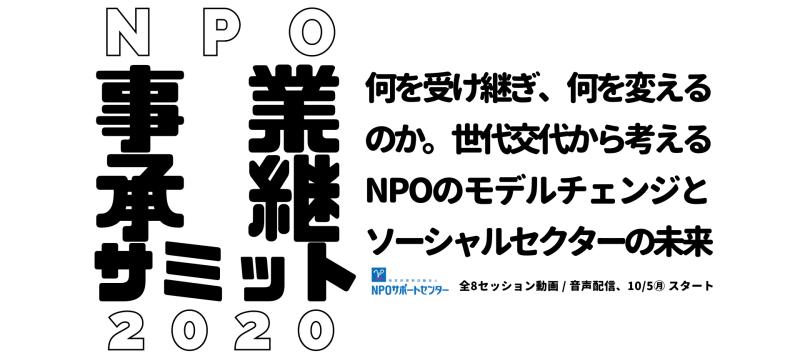 NPO事業承継サミット2020