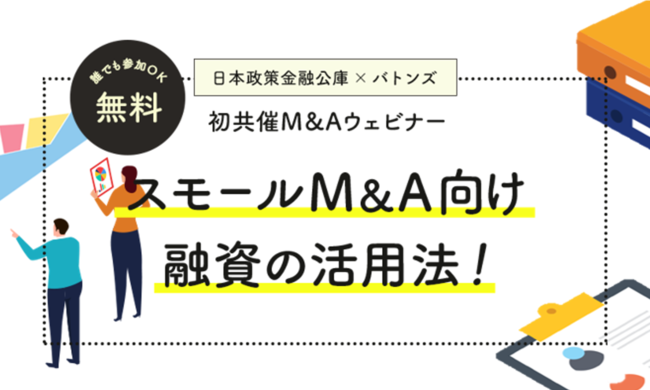 スモールM&A向け 融資の活用法|日本政策金融公庫×バトンズ