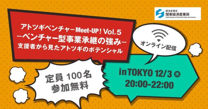 アトツギベンチャーMeet-UP!Vol.5 in TOKYO