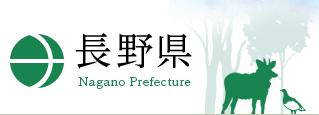 長野県を舞台とした事業承継オンラインイベント「アトツギベンチャ― Meet-UP!」を開催します