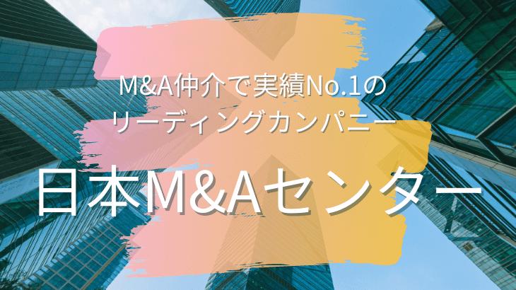 コロナ禍で、M&Aを検討されている方必見! 中小企業を救う日本M&Aセンターとは…