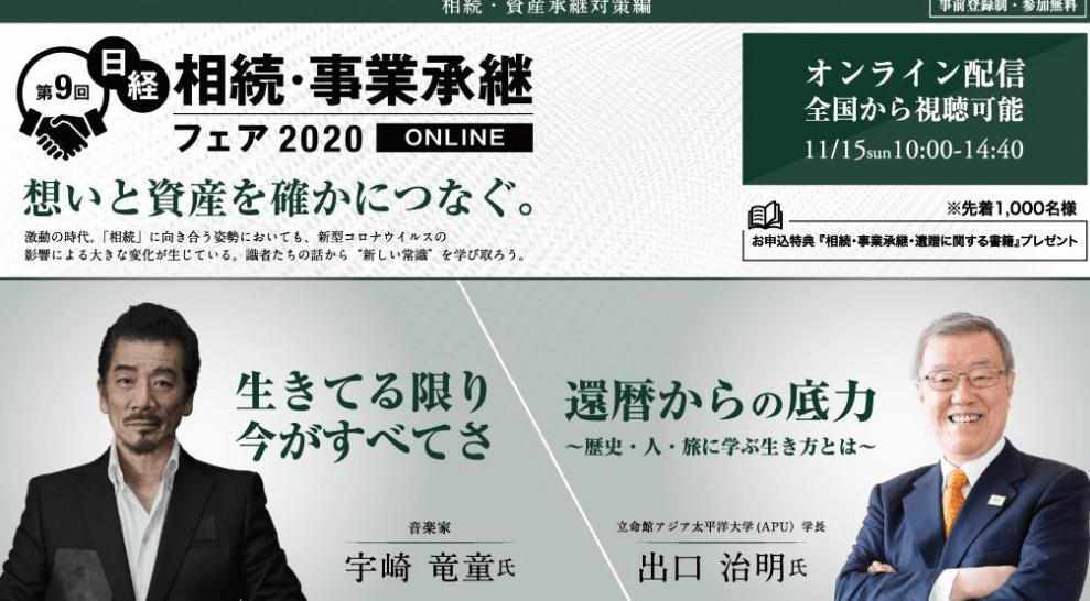 第9回 日経 相続・事業承継フェア 2020 ONLINE ~相続・資産承継対策編~ 「想いと資産を確かにつなぐ」