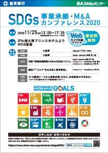 SDGs事業承継・M&Aカンファレンス2020 【滋賀銀行/日本M&Aセンター主催】