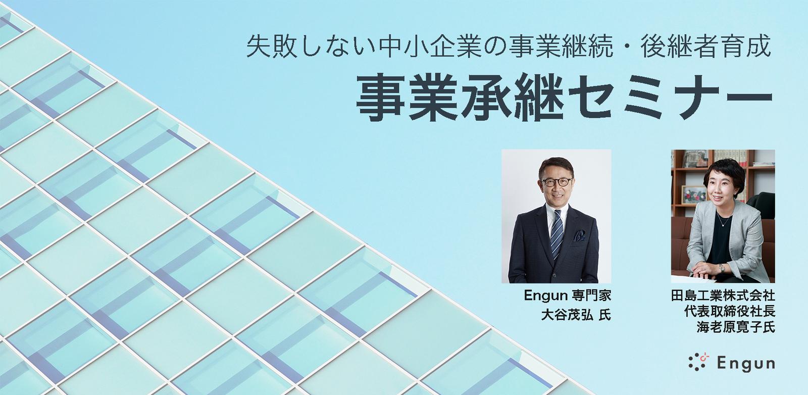 11月9日開催:事業承継セミナー~失敗しない中小企業の事業継続・後継者育成~