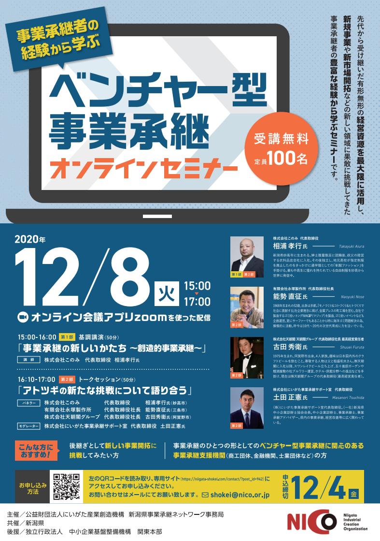 新潟県事業承継ネットワーク主催「ベンチャー型事業承継セミナー」