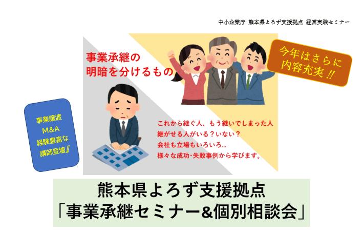 熊本県よろず支援拠点「事業承継セミナー&個別相談会」