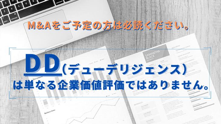 M&Aにおけるデューデリジェンス(DD)とは?企業価値評価との違いを徹底解説!
