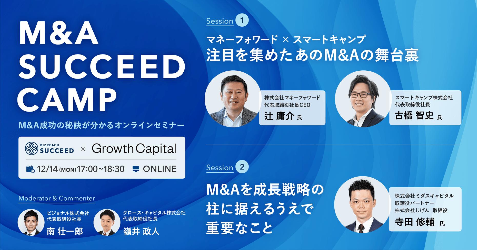 M&A SUCCEED CAMP|M&A成功の秘訣が分かるオンラインセミナー
