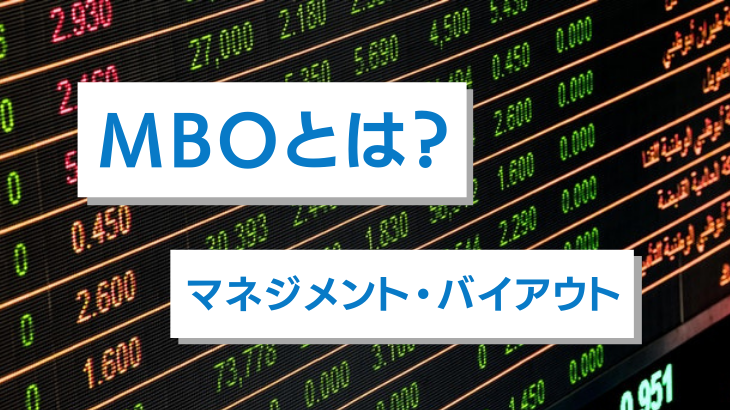 経営者必読!MBO(マネジメント・バイアウト)とは?概要から実行のための指標を徹底解説。