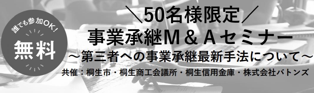 \50名様限定/ 事業承継M&Aセミナー ~第三者への事業承継最新手法について~