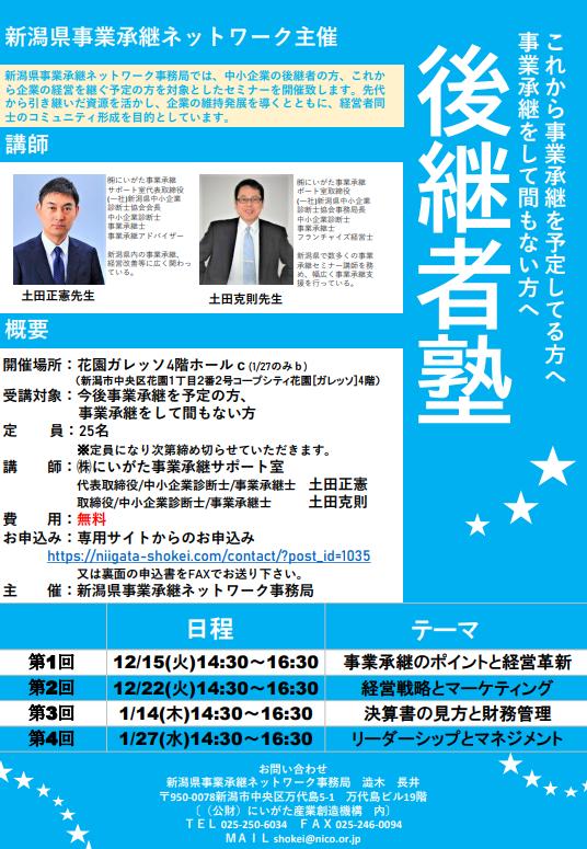 新潟県事業承継ネットワーク主催「後継者塾」