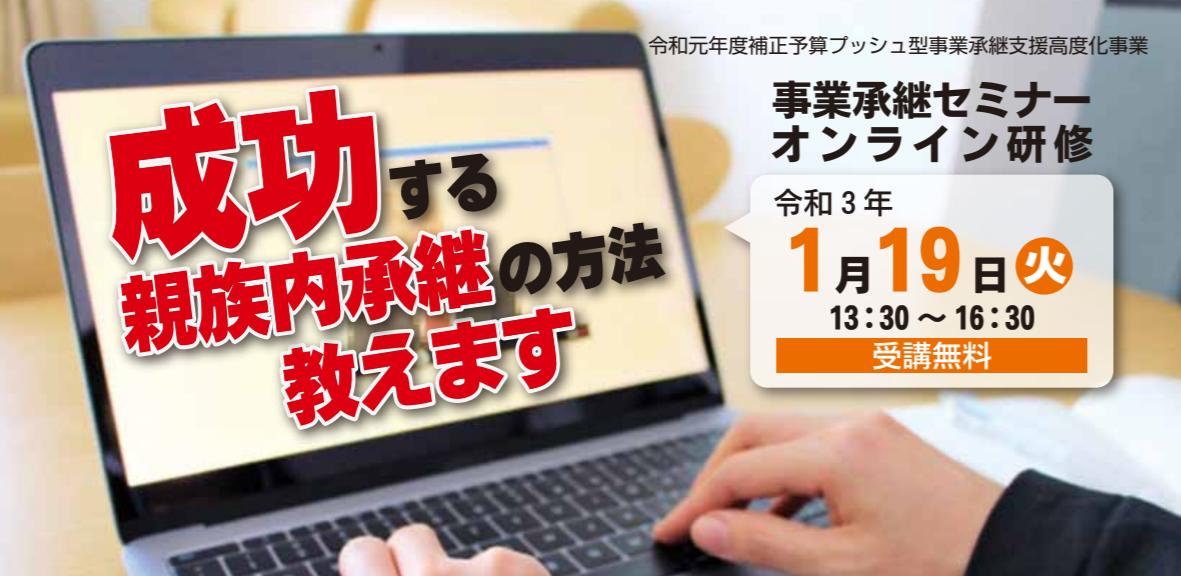 事業承継セミナー・オンライン研修