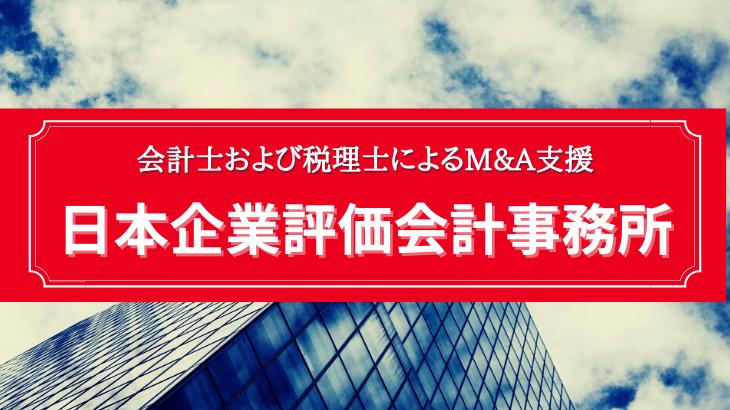 会計士及び税理士ネットワークをベースに設立されたM&A仲介会社|「日本企業評価会計事務所」を徹底解説!