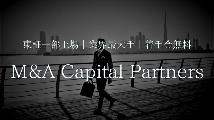 M&A業界の最大手「M&Aキャピタルパートナーズ株式会社」|まず相談したほうがいいその理由とは?