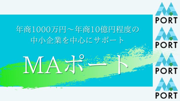 年商0円から10億円までの中小企業をサポートするM&Aマッチングサイト「MAポート」を徹底解説!