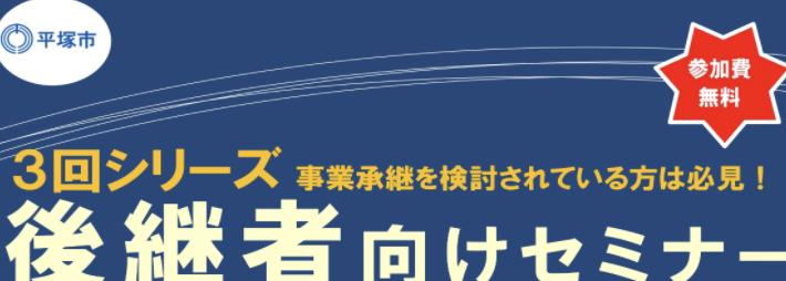 平塚市 3回シリーズ後継者向けセミナー