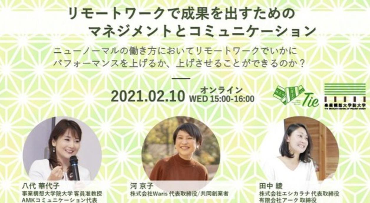 福岡 事業構想大学院 オンラインセミナーリモートワークで成果を出すためのマネジメントとコミュニケーション開催