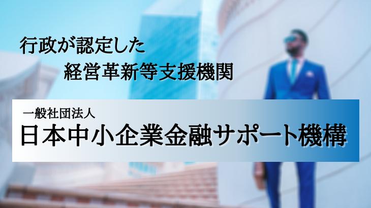 非営利団体「日本中小企業金融サポート機構」による経営サポートとは?特徴を徹底解説!