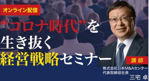 日本M&Aセンター社長 三宅が皆様の質問に答える生配信セミナー