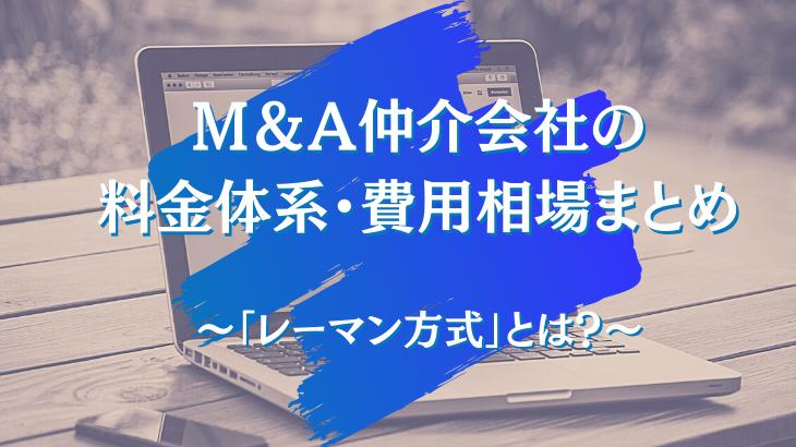 M&A仲介会社の料金体系・費用相場まとめ!よく耳にする「レーマン方式」ってなに?