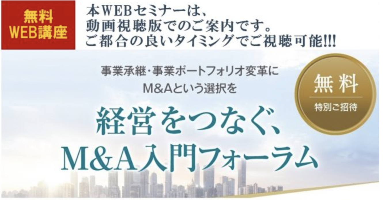 事業承継・事業強化 ・事業ポートフォリオ変革にM&Aという選択を!「経営をつなぐ、M&A入門フォーラム」