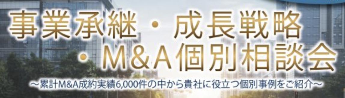 事業承継・成長戦略・M&A無料個別相談会