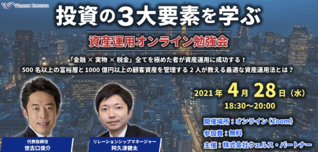 日本初の独立系プライベートバンクが教える「投資の3大要素を学ぶ資産運用オンライン勉強会」