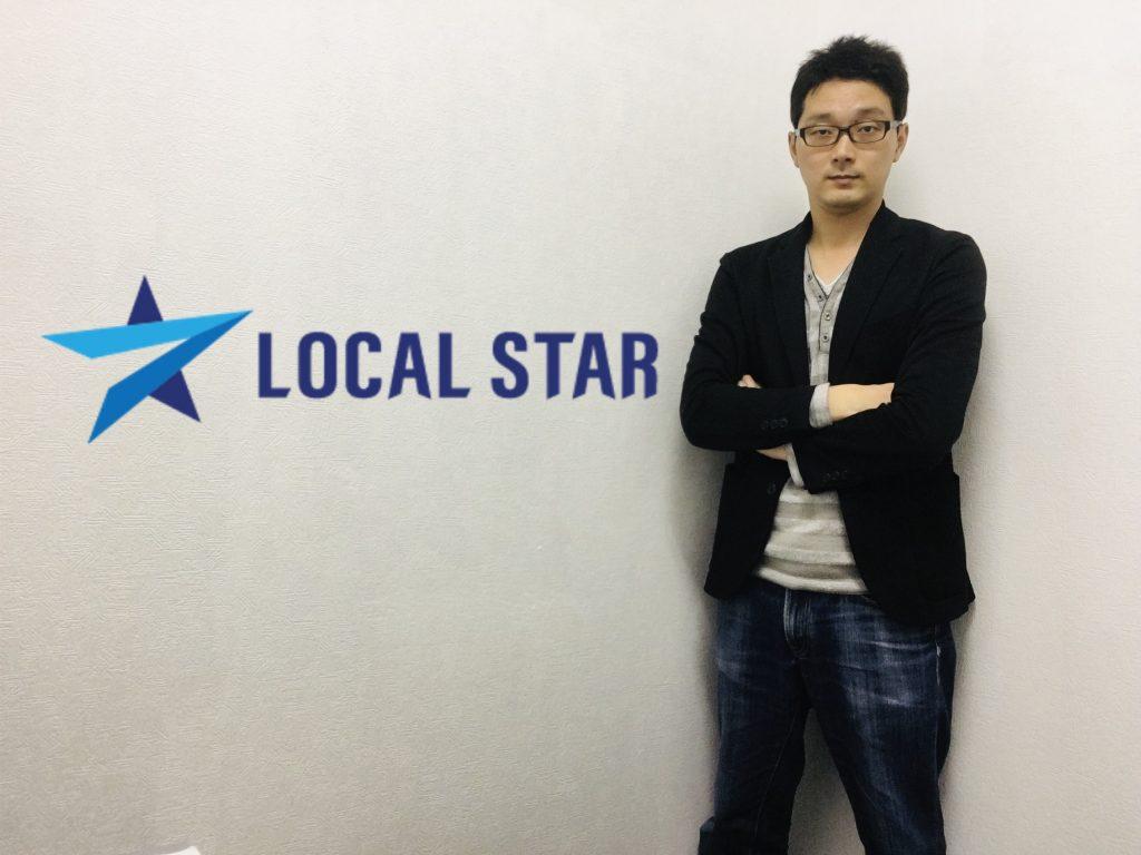 人・企業・地域が輝くために。後継者候補専門の求人サイト|株式会社LOCAL STAR