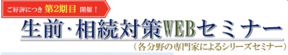 《全6回シリーズ》【無料】第2期 生前・相続対策WEBセミナー(第1回生前対策、なんのため?)1回単位で受講可能