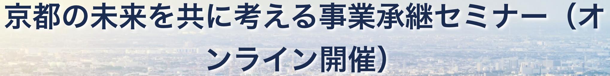 バトンズ、(公財)京都産業21、京都府共催 事業承継セミナー開催