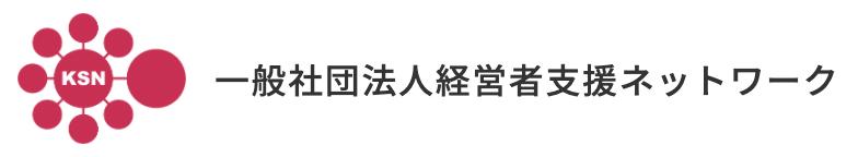 中小企業経営者のための<KSN無料セミナー>【尼崎】「相続/事業承継の法務、税務入門セミナー」を開催します。