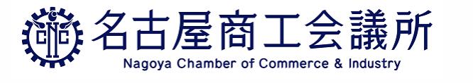 事業承継入門セミナーオンライン 名古屋商工会議所