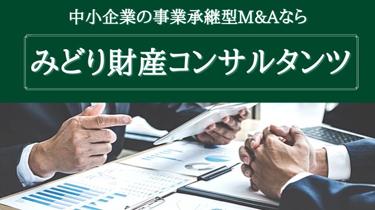 中小企業の事業承継型M&Aなら、みどり財産コンサルタンツ